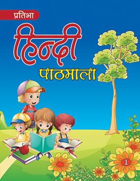 Hindi Pathmala-1