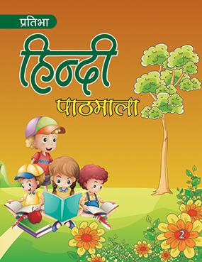 Hindi Pathmala-2