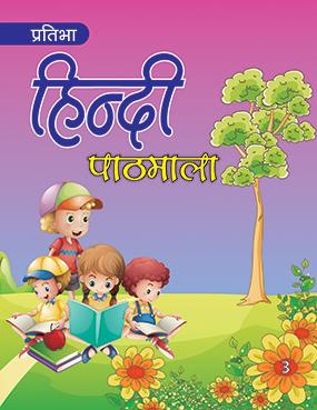 Hindi Pathmala-3