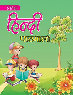 Hindi Pathmala-4