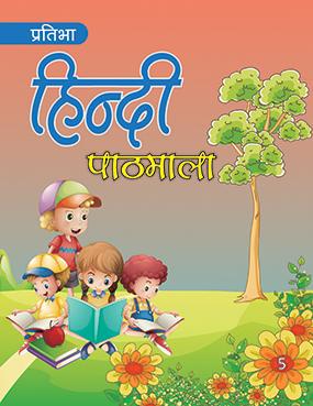 Hindi Pathmala-5
