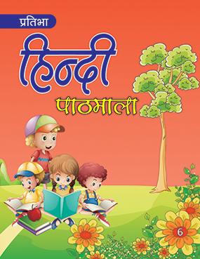 Hindi Pathmala-6