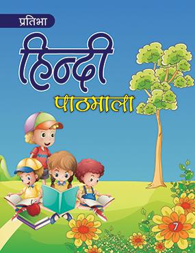Hindi Pathmala-7