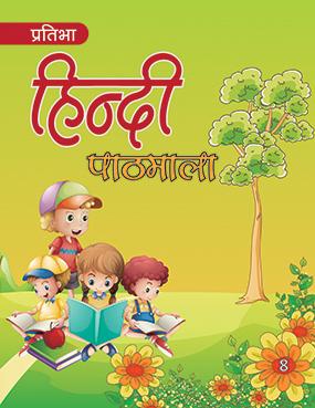 Hindi Pathmala-8