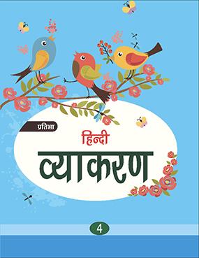 Hindi Vyakaran-4